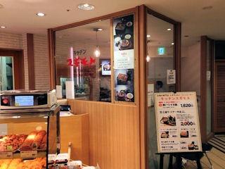 キッチンスギモト/大丸神戸店
