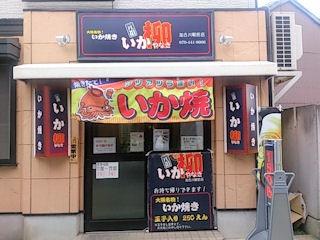 元祖いか焼きいか柳/加古川駅前店