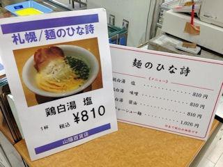 札幌らーめん麺のひな詩特設茶屋のメニュー