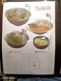 麺茶屋・玉家の通常メニュー