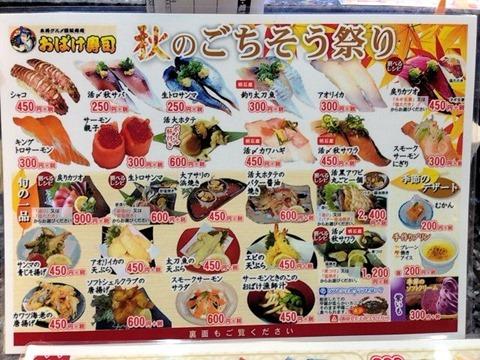 おばけ寿司/明石二見店秋のごちそう祭り