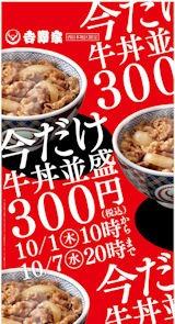 吉野家今だけ牛丼並盛300円セール告知ポップ