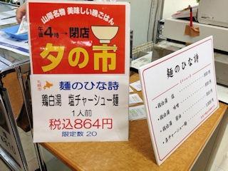 札幌らーめん麺のひな詩鶏白湯 塩チャーシュー麺のメニュー