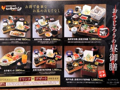 鶏屋おつじろう/三木本店昼御膳のメニュー