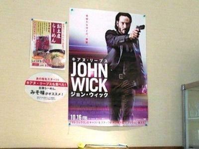 らーめん古潭店内に貼ってあった映画のポスター