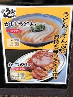 讃岐麺うどんやのメニュー