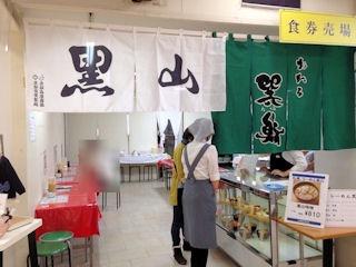 札幌らーめん黒山特設茶屋