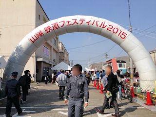 山陽鉄道フェスティバル2015