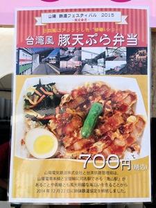 山陽鉄道フェスティバル2015台湾風豚天ぷら弁当メニュー