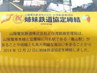 山陽鉄道フェスティバル2015台湾風豚天ぷら弁当