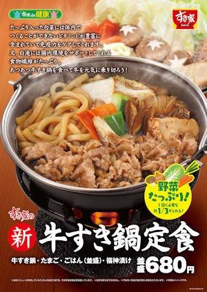 すき家新牛すき鍋定食メニューポスター