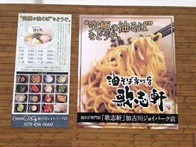 油そば専門店歌志軒加古川ジョイパーク店