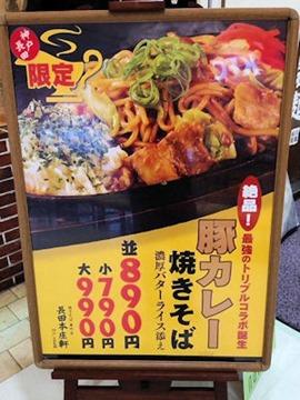 長田本庄軒豚カレー焼きそば濃厚バターライス添えメニュー