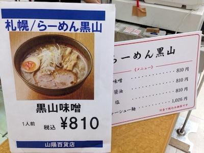 札幌らーめん黒山特設茶屋メニュー