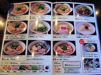 京都熟成細麺 らぁ~めん京/姫路飾磨店メニュー