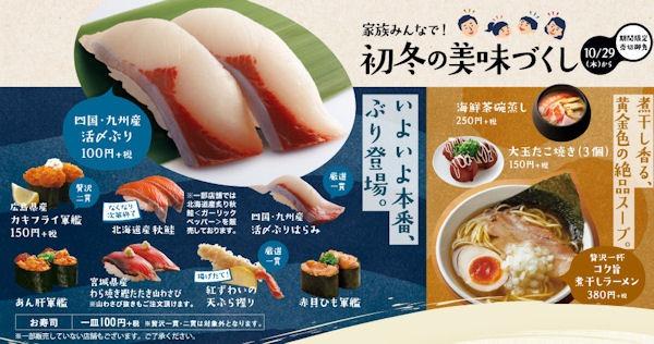 はま寿司初冬の美味づくしメニュー