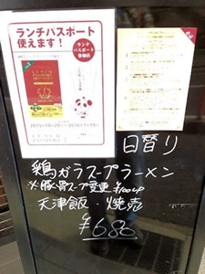 麺屋じゅんランチパスポート