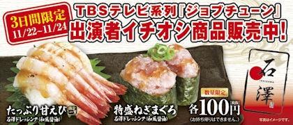 くら寿司石澤ドレッシング特別メニュー
