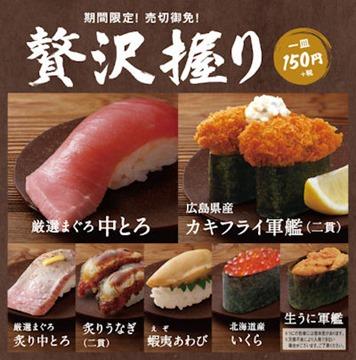 はま寿司贅沢握りメニュー
