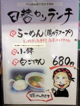 麺屋じゅん日替わりランチのメニュー