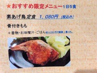 素揚げ鳥専門店一会のおすすめ限定メニュー