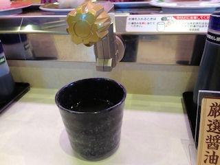 はま寿司湯呑みとお茶