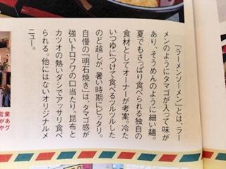 明石焼きたこQラーメンソーメンと明石焼きのミニセット商品紹介