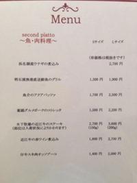 益田食堂メニュー