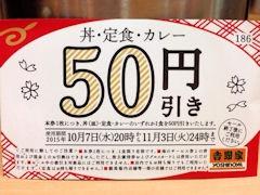 吉野家丼・定食・カレー50円引き券