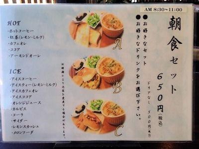 淡路島カレー/LC東加古川店朝食セットメニュー