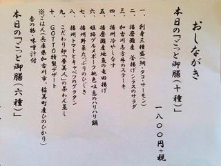 播州ダイニングGOTTOごっと御膳10種盛メニュー