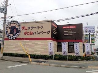 ワンカルGRILL/加古川店