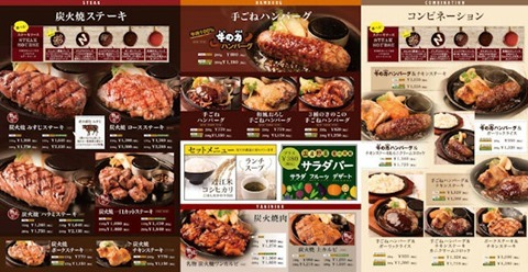 ワンカルGRILL/加古川店メニュー