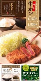 ワンカルGRILL/加古川店牛かつメニュー