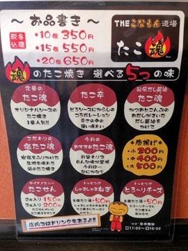 THE こなもん道場たこ魂/加古川店~お品書き~