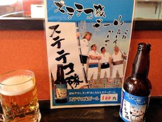 THE こなもん道場たこ魂/ステテコ隊ビール