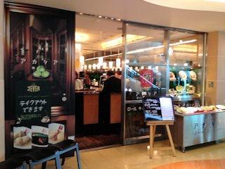 羽田空港第1旅客ターミナル2F/新宿アカシア