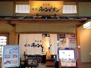 焼肉チャンピオン/羽田空港国際線ターミナル店