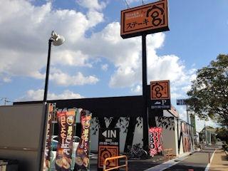 ステーキ&ハンバーグレストラン『ステーキ宮/播磨店』