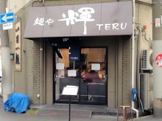 麺や輝/中津店