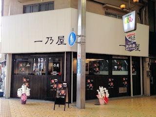 ステーキ丼・ローストビーフ丼の一乃屋