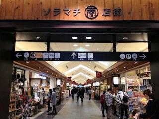 東京スカイツリータウン・ソラマチ1F