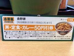 吉野家JAF丼・定食・かれー50円引券