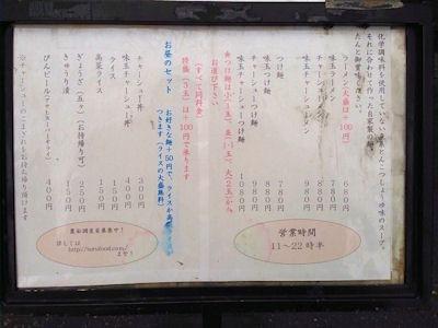 麺や輝/中津店のメニュー