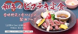 大戸屋ごはん処和牛のビフテキ定食メニュー