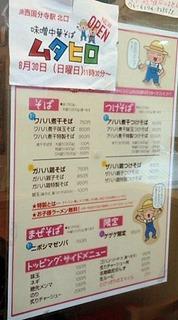 中華そばムタヒロ/大阪福島店