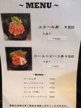 ステーキ丼・ローストビーフ丼の一乃屋のメニュー