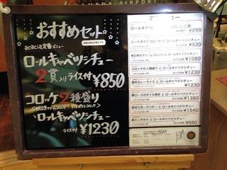 新宿アカシアおすすめセットと定食メニュー