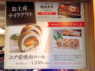 焼肉チャンピオン江戸前焼肉ロール