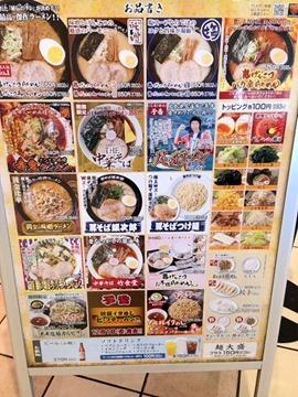 らあめん花月嵐/イオンモール神戸北店お品書き